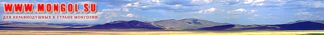 Монголия --  ᠮᠣᠩᠭᠣᠯ ᠤᠯᠤᠰ  - всё о стране: путешествия, жизнь, история и культура  - www.mongol.su
